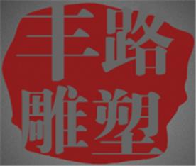 曲阳县丰路雕塑有限公司Logo