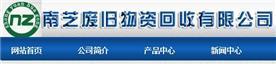 上海南芝废旧物资回收有限公司Logo