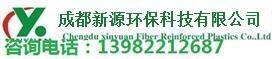 成都新源环保科技有限公司Logo