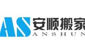 深圳市安顺搬家有限公司Logo