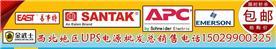 西安ups电源总代理销售有限公司Logo