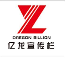 湖南亿龙标牌工程有限公司Logo