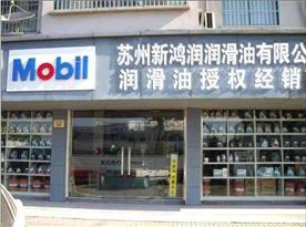 苏州新鸿润润滑油有限公司Logo