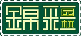 錦彩園林公司Logo