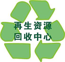 广州市顺辉废旧物资回收公司Logo