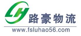 佛山路豪物流有限公司Logo