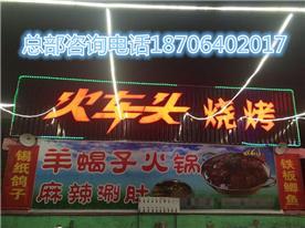 长春火车头烧烤加盟有限公司Logo