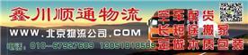 北京鑫川顺通物流有限公司Logo