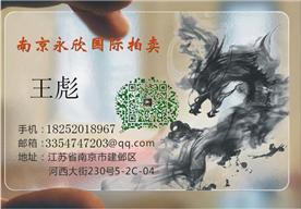南京雅藏拍賣有限公司Logo