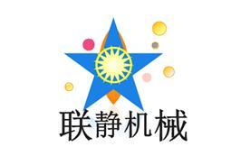 济宁市联静工程机械有限公司Logo