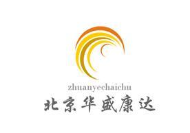 北京华盛康达建筑拆除加固公司Logo