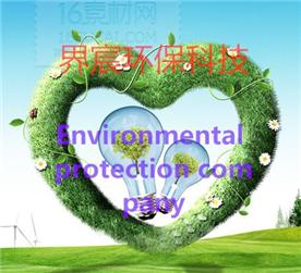 界宸环保科技(上海)有限公司Logo