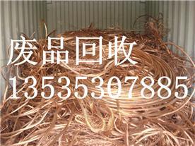 廣州市信譽廢品回收公司Logo