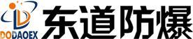 東道防爆科技有限公司Logo