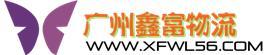 廣州鑫富物流有限公司Logo