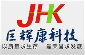 深圳市巨辉康科技有限公司Logo