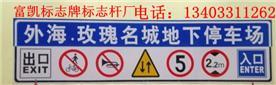 石家庄富凯交通设施有限公司Logo