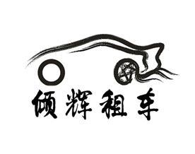 上海傾輝汽車租賃有限公司Logo