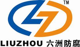 廊坊六洲防腐材料有限公司Logo