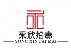 上海永欣拍卖公司有限公司Logo