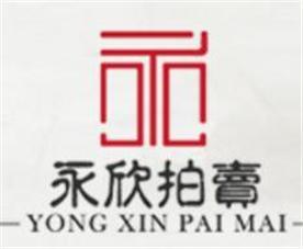 上海永欣拍卖有限公司Logo