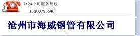 沧州市海威钢管有限公司Logo