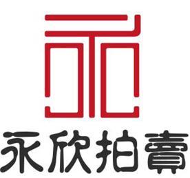 上海永欣国际拍卖公司Logo