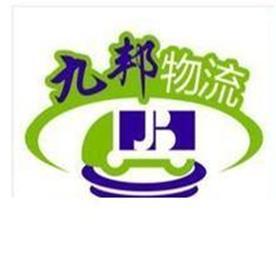 九邦物流公司Logo