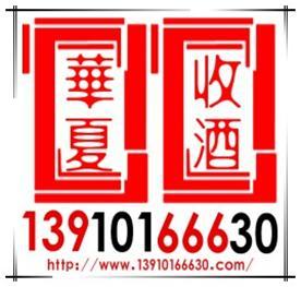 北京华夏茅台酒收藏公司Logo