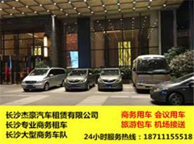长沙杰豪汽车租赁有限公司Logo
