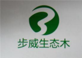 山东步威塑胶科技有限公司Logo