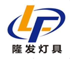 浙江隆发灯具有限公司Logo