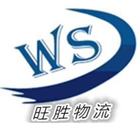 东莞旺胜物流有限公司Logo