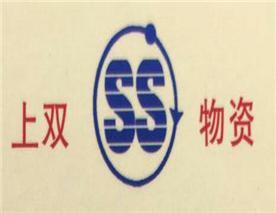南京上双物资有限公司Logo