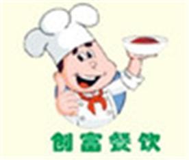 深圳市创富餐饮企业管理有限公司Logo
