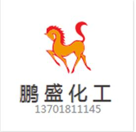 鸡泽县鹏盛(久恒)化工有限公司Logo