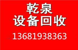 上海乾泉有色金属利用回收有限公司Logo