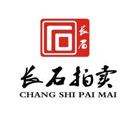 北京长石拍卖有限责任公司Logo