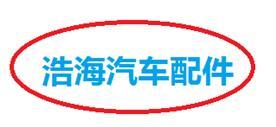 濟南浩海汽車配件有限公司Logo