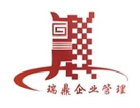 河南瑞鼎企业管理咨询有限公司Logo