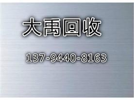广州大禹废旧物资回收公司Logo