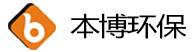 浙江本博环保工程有限公司(统一电话Logo