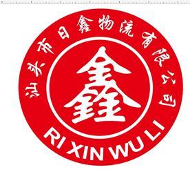 汕頭市日鑫物流有限公司Logo