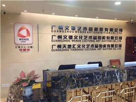 广州秦宫拍卖有限公司Logo