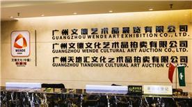 广州文德艺术品展览有限公司Logo