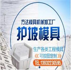 保定市清苑区方达护坡模具机械加工厂Logo