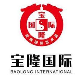 宝隆国际艺术品拍卖(珠海)有限公司Logo