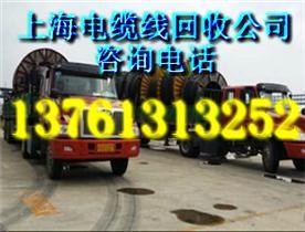 上海電纜線回收公司Logo