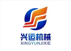曲阜兴运输送机械设备有限公司Logo