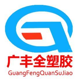 深圳市龙岗区广丰全塑胶原料经营部Logo